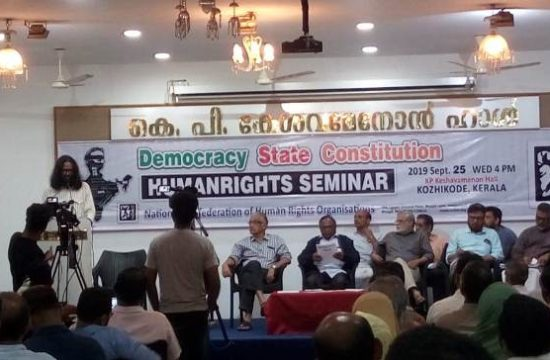 """Democracy, Constitution and State"" – Seminar Organised by NCHRO Kerala Chapter"